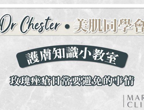 【Dr Chester.美肌同學會】玫瑰痤瘡日常要避免的事情 | 護膚知識小教室