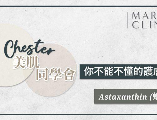 【Dr Chester.美肌同學會】Astaxanthin 蝦青素|你不能不懂的護膚成分